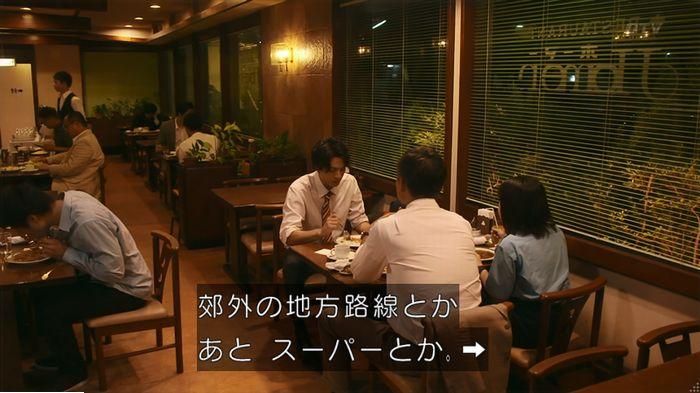 警視庁いきもの係 9話のキャプ692