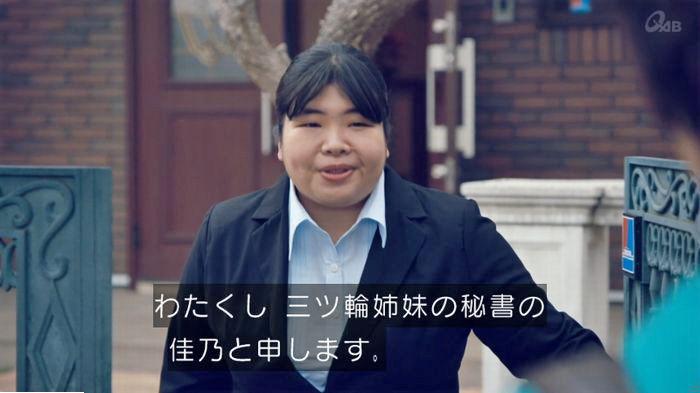 家政婦のミタゾノ 2話のキャプ83