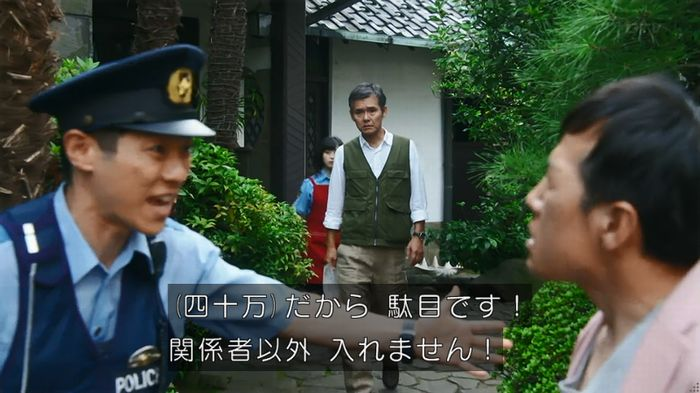 警視庁いきもの係 8話のキャプ309