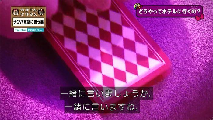 ねほりん ナンパ回のキャプ153