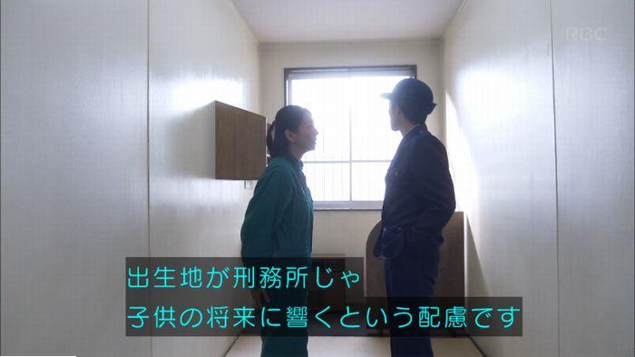 監獄のお姫さま 4話のキャプ209