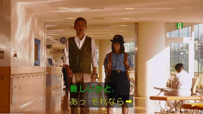 警視庁いきもの係 最終話のキャプ328