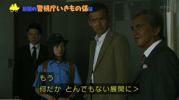 警視庁いきもの係 最終話のキャプ8
