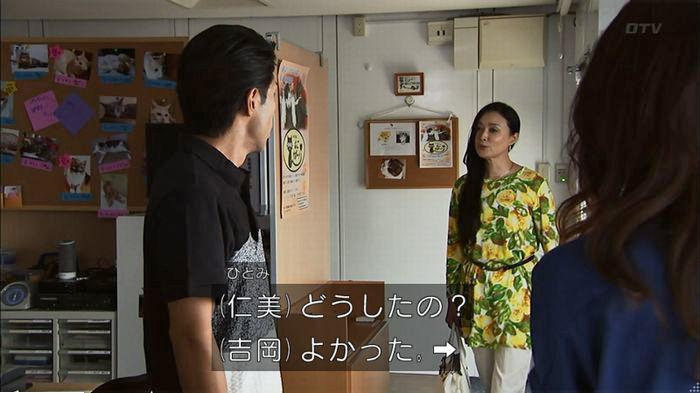 ウツボカズラの夢7話のキャプ129