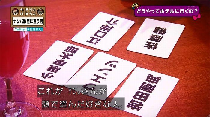 ねほりん ナンパ回のキャプ144
