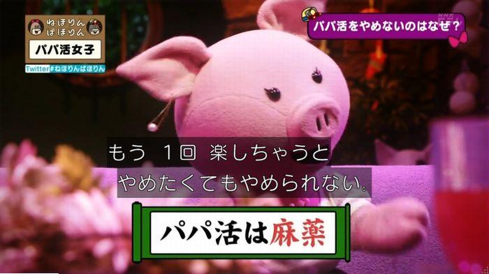 ねほりんぱほりんのキャプ439