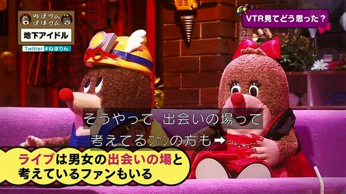 ねほりん 地下アイドル後編のキャプ72