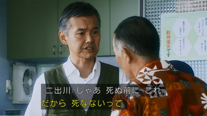 警視庁いきもの係 最終話のキャプ262