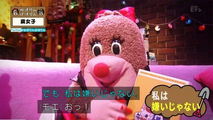 ねほりん腐女子回のキャプ94