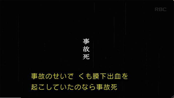 アンナチュラル4話のキャプ199