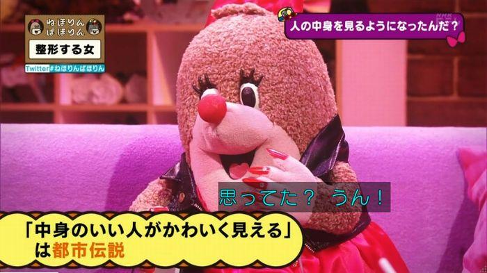 ねほりんぱほりんのキャプ361