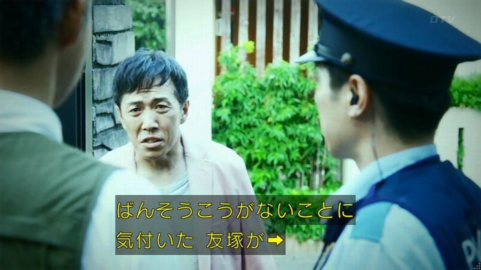 警視庁いきもの係 8話のキャプ817