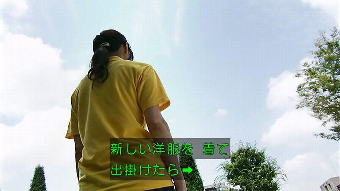 ウツボカズラの夢6話のキャプ253