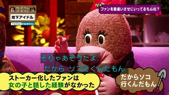 ねほりん 地下アイドル後編のキャプ233