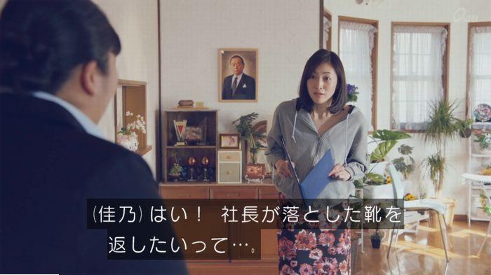 家政婦のミタゾノ 2話のキャプ228