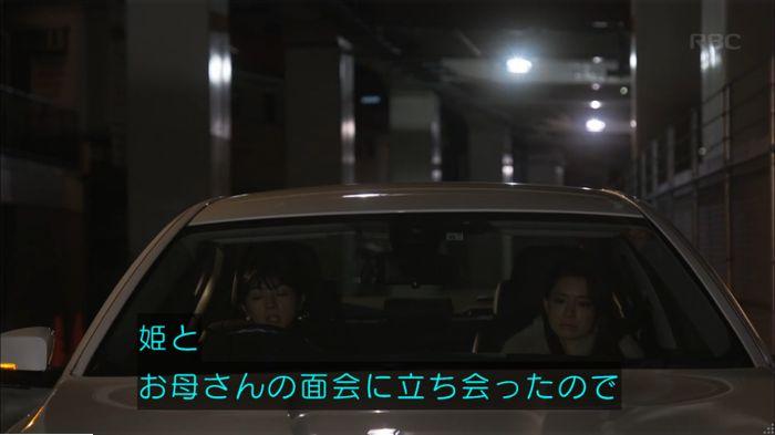 監獄のお姫さま 8話のキャプ76