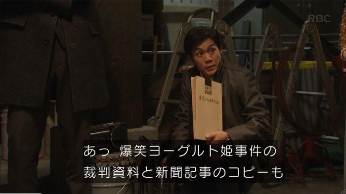 監獄のお姫さま 8話のキャプ483