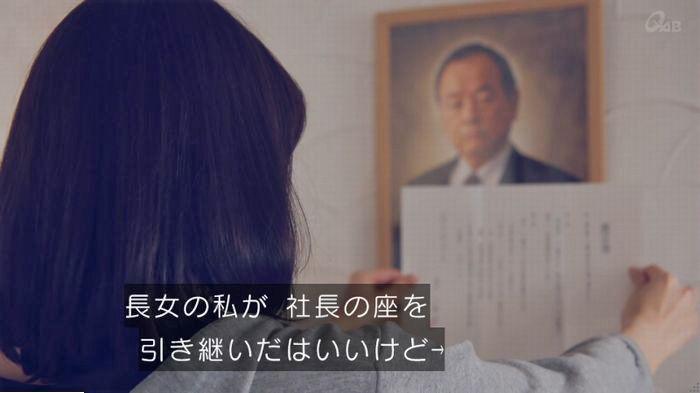 家政婦のミタゾノ 2話のキャプ201