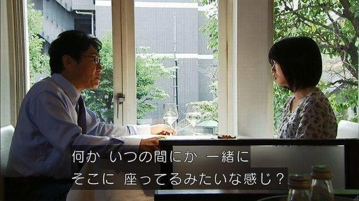 ウツボカズラの夢4話のキャプ157