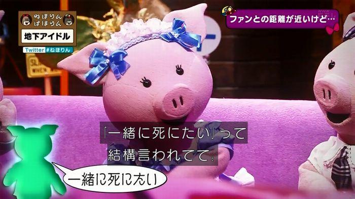 ねほりん 地下アイドル後編のキャプ125