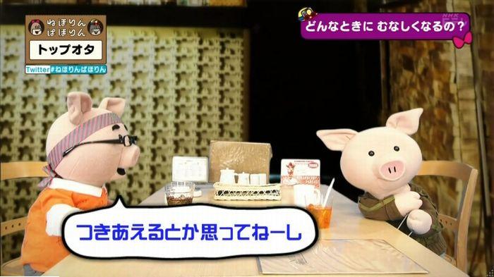 ねほりんぱほりんのキャプ364