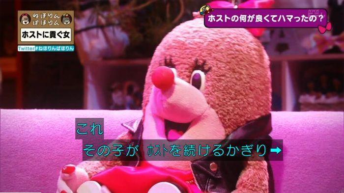 ねほりんぱほりんのキャプ122