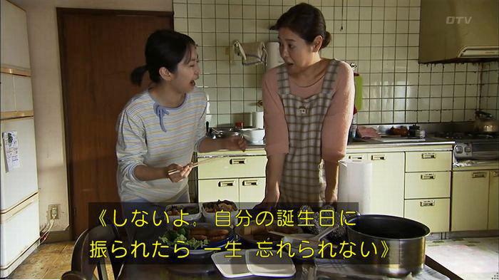 ウツボカズラの夢5話のキャプ374