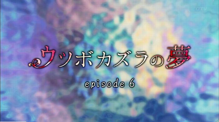 ウツボカズラの夢6話のキャプ39