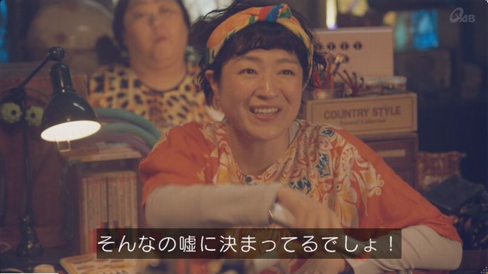 家政婦のミタゾノ 7話のキャプ74
