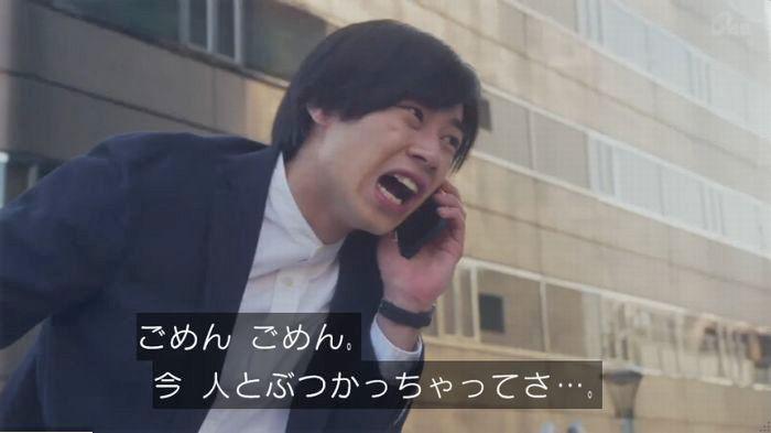 家政夫のミタゾノ3話のキャプ9