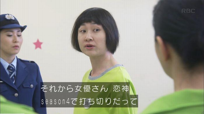 監獄のお姫さま 6話のキャプ465