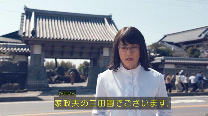 家政婦のミタゾノ 7話のキャプ31