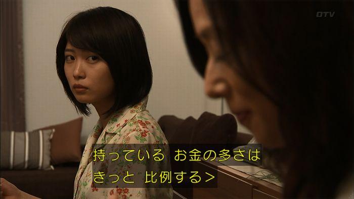 ウツボカズラの夢2話のキャプ245