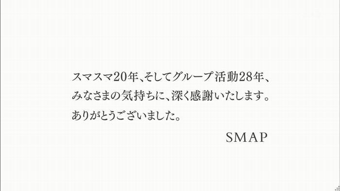 SMAP×SMAP最終回のキャプ1