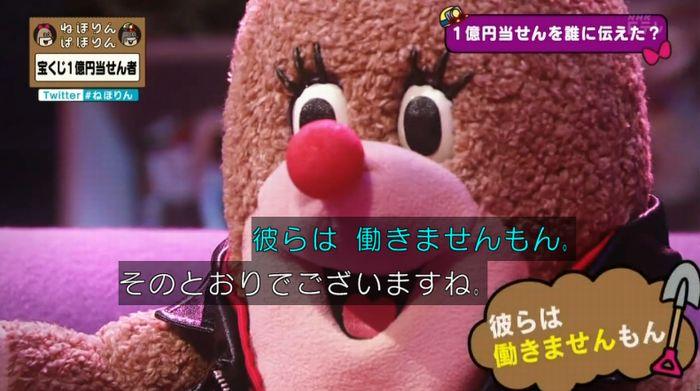 ねほりんぱほりんのキャプ329