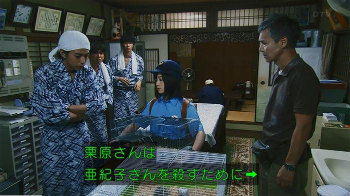 警視庁いきもの係 9話のキャプ391