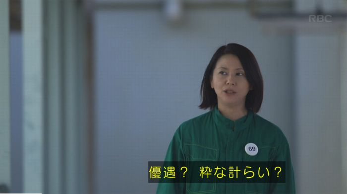 監獄のお姫さま 3話のキャプ174
