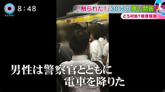 とくダネ! 平井駅痴漢のキャプ47
