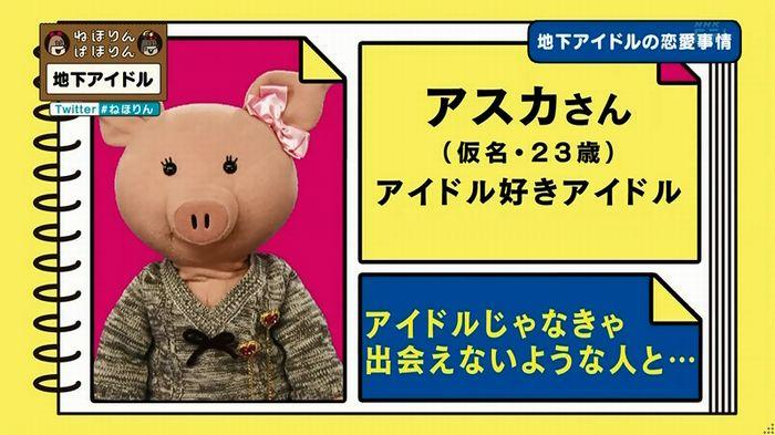 ねほりん 地下アイドル後編のキャプ348