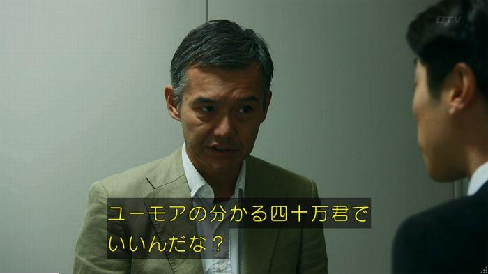 警視庁いきもの係 最終話のキャプ95