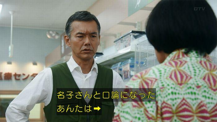 いきもの係 5話のキャプ474