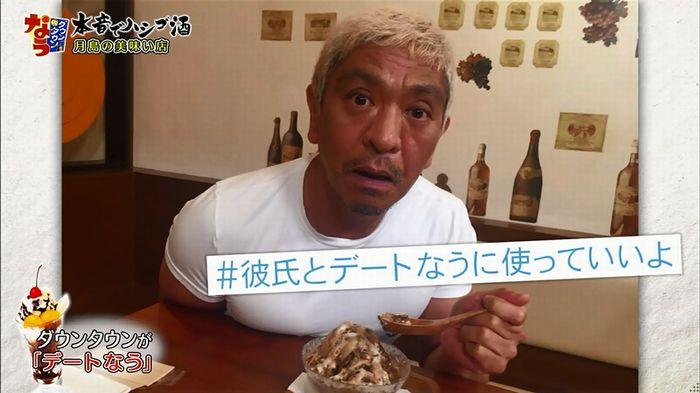 ダウンタウンなう 橋本環奈のキャプ79