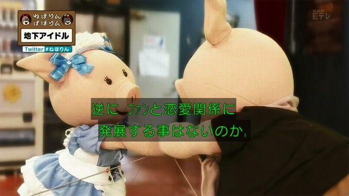 ねほりん 地下アイドル後編のキャプ288
