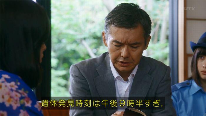 警視庁いきもの係 8話のキャプ468