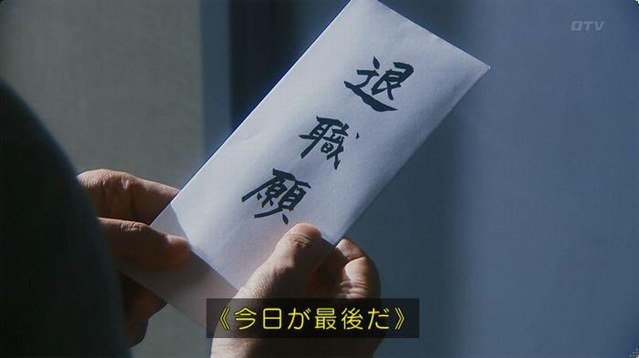 いきもの係 5話のキャプ4
