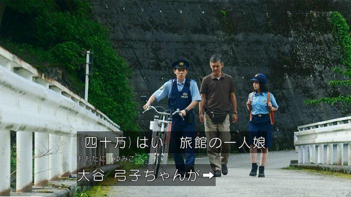 警視庁いきもの係 9話のキャプ201