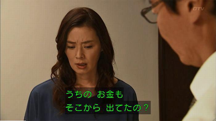 ウツボカズラの夢7話のキャプ56