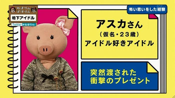 ねほりん 地下アイドル後編のキャプ87