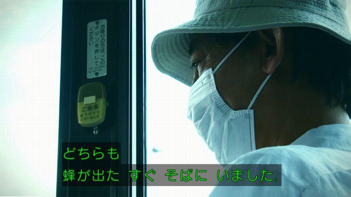 警視庁いきもの係 最終話のキャプ43