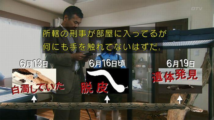 いきもの係 3話のキャプ267